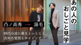 あの人のおしごと見学〜アーティスト・湯毛を漫画家・凸ノ高秀が訪ねる〜