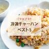 【サタプラ】冷凍チャーハンランキング ベスト5~ニチレイ、マルハニチロ~