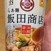 らぁ麺 飯田商店 醤油拉麺@セブンプレミアム