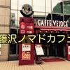 藤沢ノマドカフェ【ベローチェ】湘南で勉強や本を読むのに最適です。