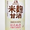 山形県産米はえぬきを使用した「森永のやさしい米麹甘酒」はスッキリした味わいのライトな甘酒、初心者にグッド!