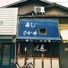 京都のお寿司屋さん、さか井へ