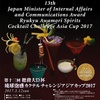 琉球泡盛カクテルコンテスト 2017