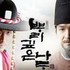 韓国ドラマで見る王様と歴史