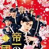 日本映画(帝一の國)作品情報/あらすじ/感想