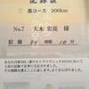 三都ウルトラマラニック:大阪、神戸、京都を巡って200kmを無事完走!