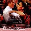 向山雄治さんの映画ブログに載っている作品を観てみた④『Shall we dance? シャル・ウィ・ダンス?』