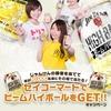 【お得情報】【懸賞当選】ジムビーム ハイボール缶を無料でGETしよう!