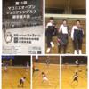 【試合】3/3 第11回マロニエオープン