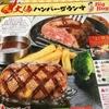 【糖尿病の外食(ハンバーグ&ステーキレストラン)】ビッグボーイの日替りランチとサラダバーで糖質控えめランチ