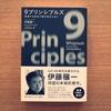 知の波状攻撃ー読書感想「9プリンシプルズ」(伊藤穰一、J・ハウ)
