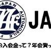 【2019年版】JAFの年会費や料金とロードサービスの種類についてわかりやすく解説する