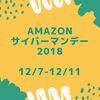 Amazon「サイバーマンデー2018」はいつ?12月7日18時〜に決定!