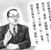 新人間革命 大山(56)|2017年3月9日
