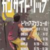 カンサイトリップ!!明日から岸和田にてスタート!!!
