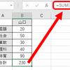 【Excel】よく使われる関数4種類(SUM、IF、LOOKUP、VLOOKUP)の使い方と基本サンプル