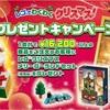 楽天ベネリック レゴストアでもクリスマスキャンペーン!!