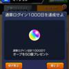 ⦅モンスト⦆通算ログイン1000日&玉楼クリア!