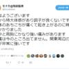 【地震予知】関東周辺の体感が非常に強い!背中と両胸にかなりの痛みと朝から特大体感あり!本日2019年5月9日は2116年『未来人』によると『首都直下地震』発生日!まさかね、、、