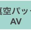 AV作品の表現者の権利を守る団体『AVAN』さんに真空パックAVなどについて問い合わせしました。