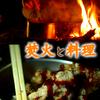 【キャンプ飯】豚のとんかつソース揚げとニラ玉スープ【アウトドア料理】