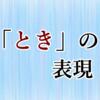 【ときの表現】「ご飯を食べてから出かけます」と「ご飯を食べたら出かけます」の違いは何?知っておくと面白い日本語のプチ知識。