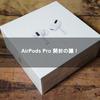AirPods Pro 開封の議!