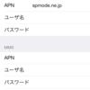 iPhone 5sのAPNを手動設定にてモバイル通信開始