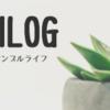 【ブログカスタマイズ】サイドバーにリンクバナーを設置。