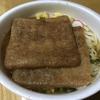 麺喰らう(その 74)赤いきつね
