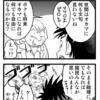 【ハカセとケンタくん】第2話
