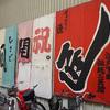駅からハイキング:上野 かっぱ橋 下町七夕まつりと下町文化2