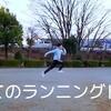 【練習記録】はじめてのランニングドリル│腿上げ+ジョグ