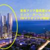 【速報!ザ・リッツ・カールトン&JWマリオットホテルがJALマイラーの聖地に誕生する】JGC・ヒルトンダイヤ修行でお馴染み「スリランカ・コロンボ中心地」に進出決定!東南アジアで一番高層開発になる予定☆