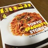 買った〜 だいごみ  #スパゲティ #だいごみ