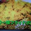 【男子ごはん】画像解説 5/19 『青のり一味プライドポテト』