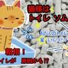 【にゃんこ】猫の粗相(そそう)には理由あり!?トイレソムリエ猫様が参る!!