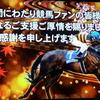 スピリチュアルな馬 キタサンブラック