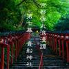 京都弾丸浪漫譚:第七幕 聖地巡礼、貴船神社に行ってみた!