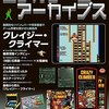 『ビデオゲーム・アーカイブス』創刊!vol.1は『クレイジー・クライマー』