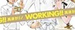 「WORKING!!」 第12巻 おめでたいけれど寂しい。複雑な感情を抱かせてくれた物語