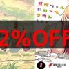 【マジ?】Kindleで漫画92%OFFのセールが開催!「幼女戦記」「僕街」や「クズの本懐」までも!!