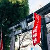 矢先稲荷神社と鷲神社を廻る