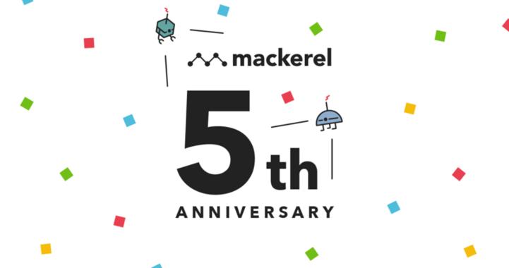 Mackerelが正式リリースしてから5周年に突入しました!