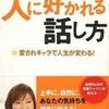 和田裕美の人に好かれる話し方〜愛されキャラで人生が変わる!