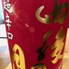 雨後の月 超辛口純米酒(相原酒造)