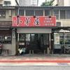 台湾全国三位のチャーハンを食べに行ってみた!