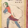 【101冊の挿絵のある本(7)……清水良雄:装幀・挿絵、鈴木三重吉編『馬鹿の小猿』