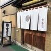 【プチ夏休み・国内編 05】夕食は金寿司さんで