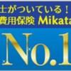 日本初※1 の単独型弁護士費用保険Mikata